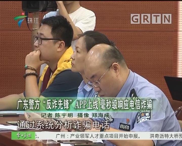 """广东警方""""反诈先锋"""" APP上线 毫秒级响应电信诈骗"""