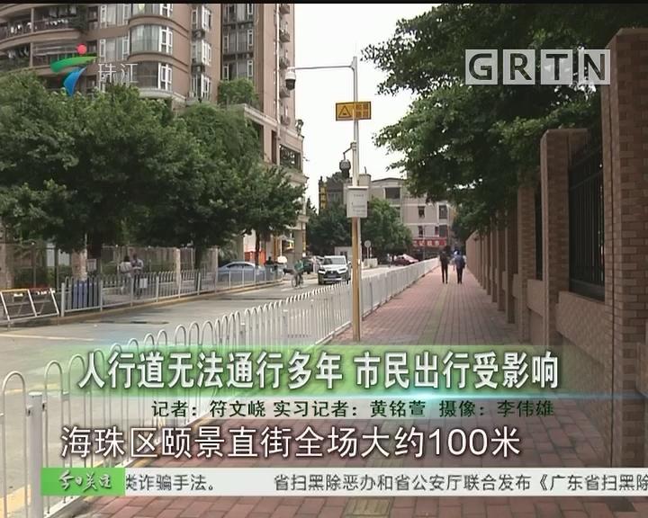 人行道无法通行多年 市民出行受影响