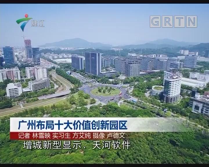 广州布局十大价值创新园区