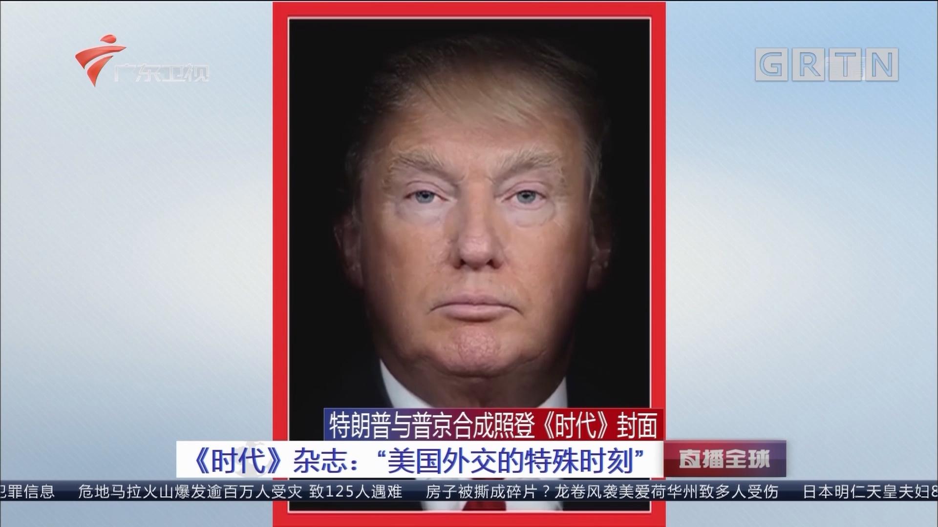 """特朗普与普京合成照登《时代》封面 《时代》杂志:""""美国外交的特殊时刻"""""""