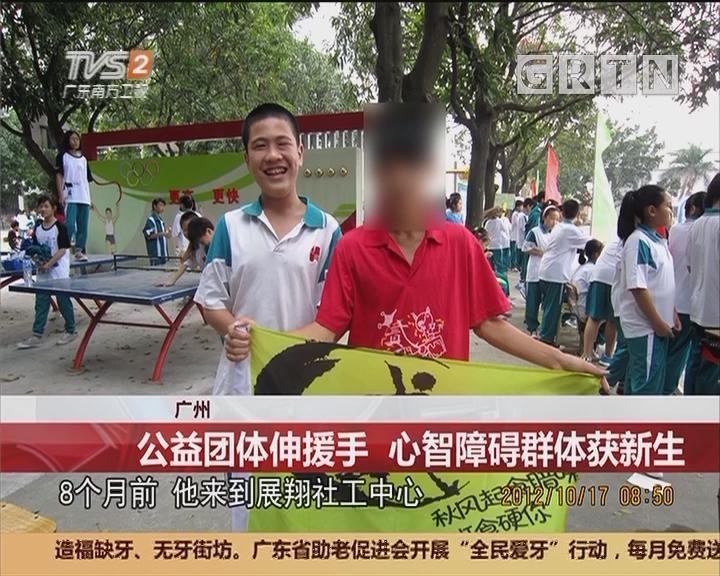 广州:公益团体伸援手 心智障碍群体获新生