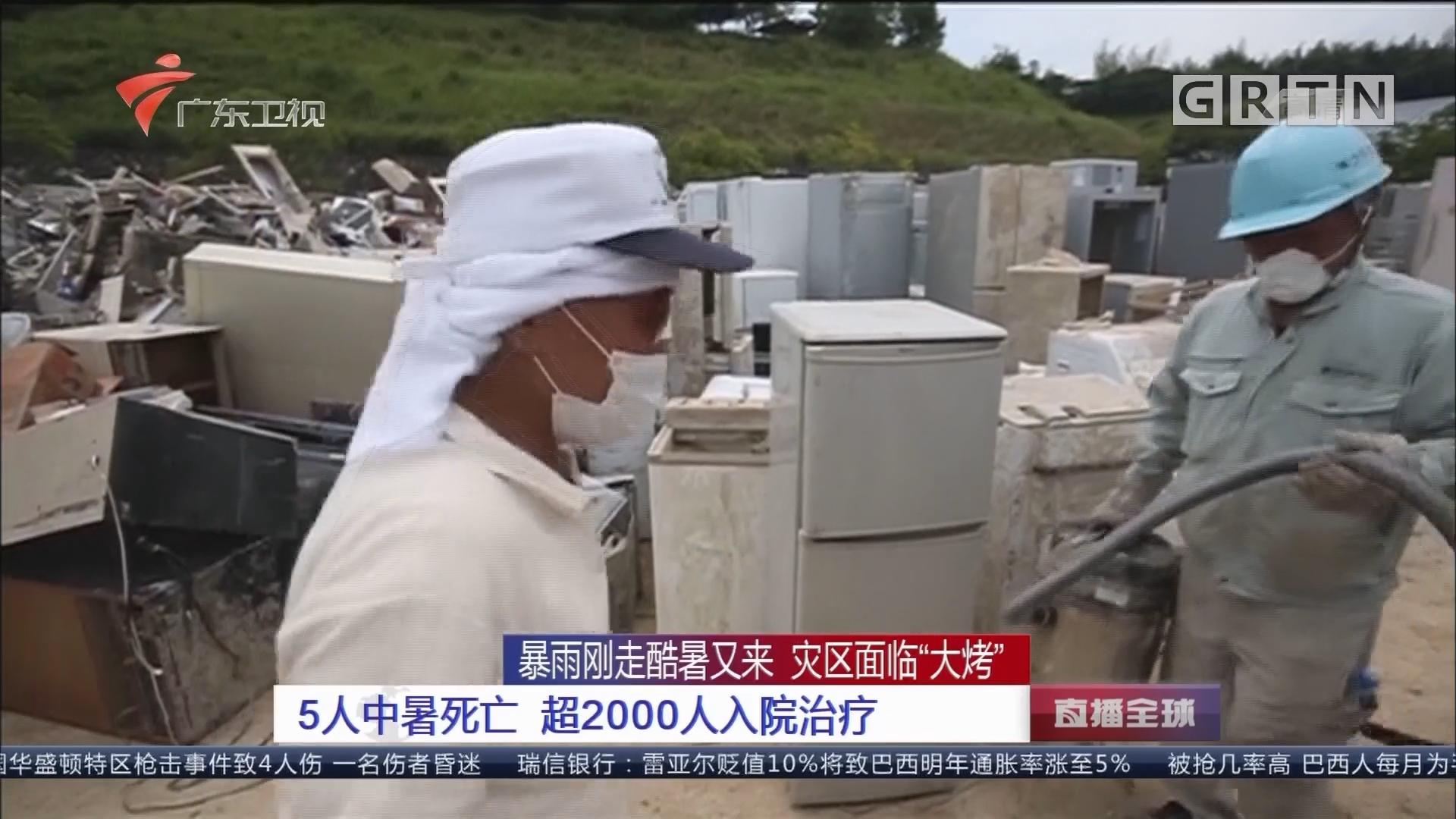"""暴雨刚走酷暑又来 灾区面临""""大烤"""" 5人中暑死亡 超2000人入院治疗"""