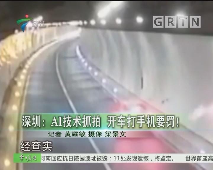 深圳:AI技术抓拍 开车打手机要罚!