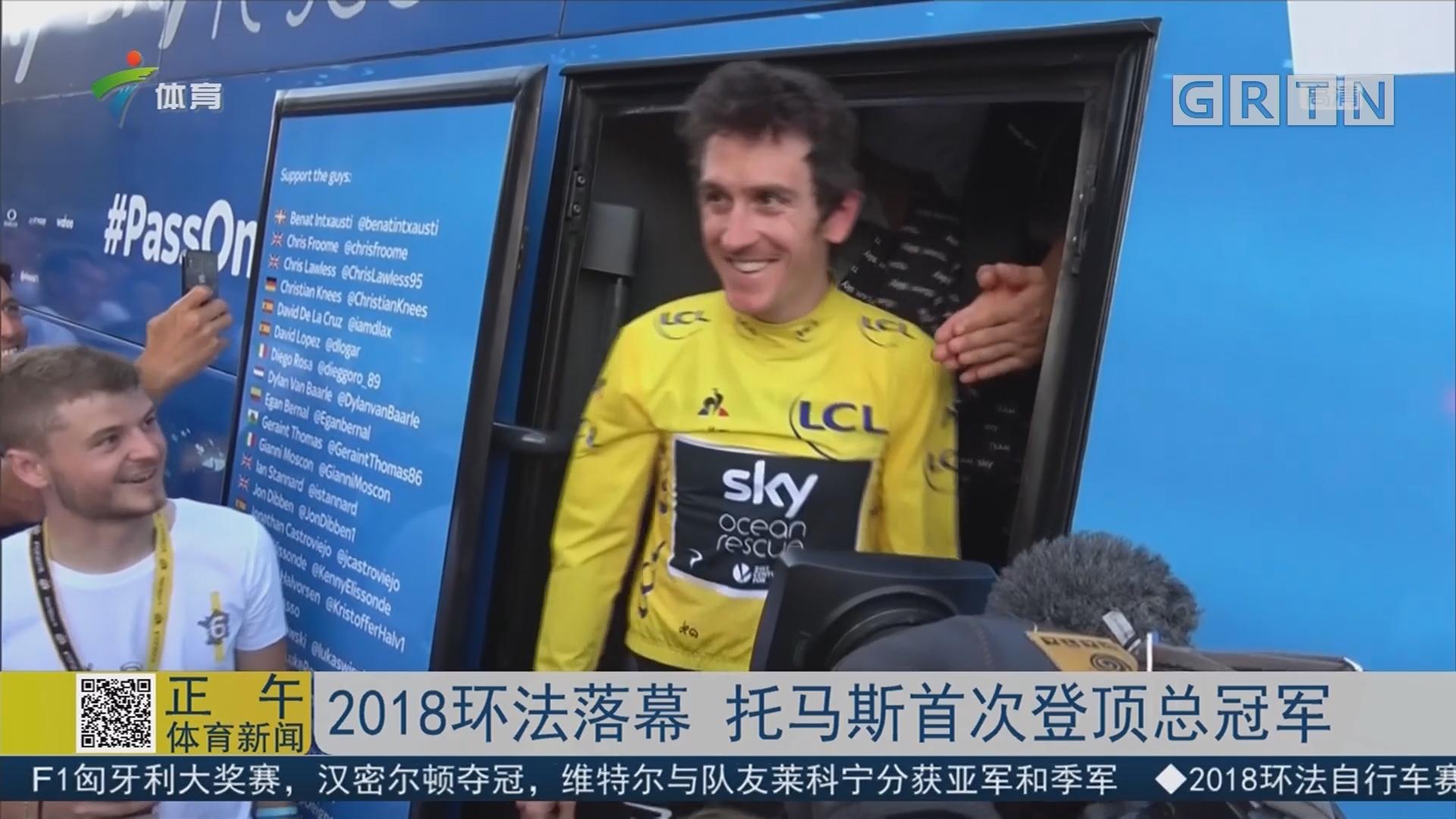 2018环法落幕 托马斯首次登顶总冠军