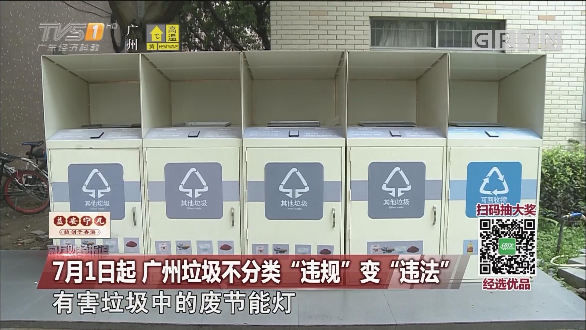 """7月1日起 广州垃圾不分类""""违规""""变""""违法"""""""