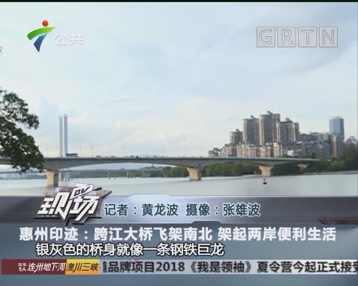 惠州印迹:跨江大桥飞架南北 架起两岸便利生活