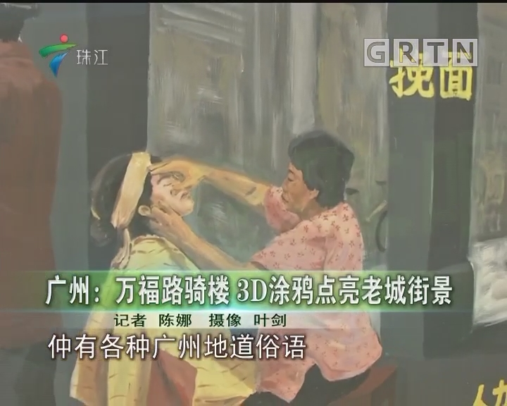 广州:万福路骑楼 3D涂鸦点亮老城街景