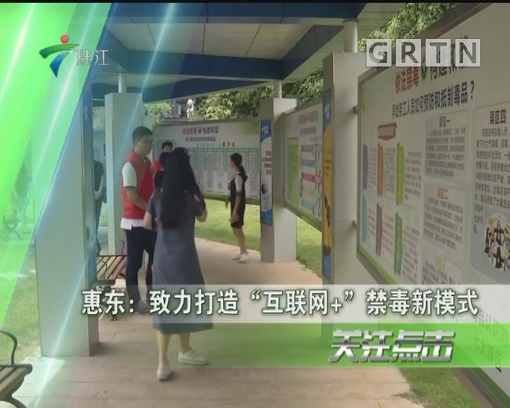 """惠东:致力打造""""互联网+""""禁毒新模式"""