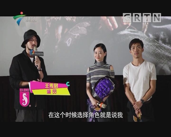 暑假档电影硝烟四起!姜文彭于晏徐峥王传君李易峰争到广州拉粉丝!