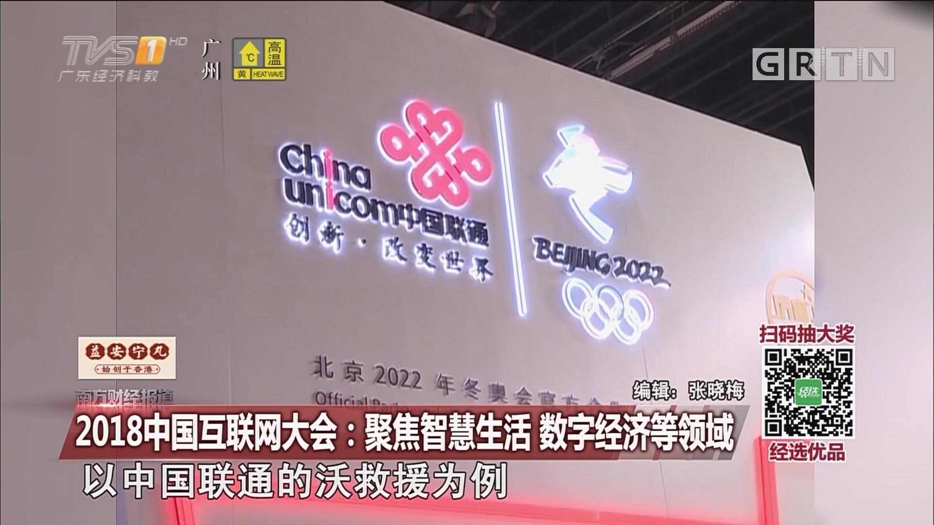 2018中国互联网大会:聚焦智慧生活 数字经济等领域