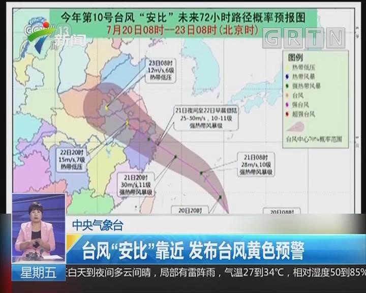 """中央气象台:台风""""安比""""靠近 发布台风黄色预警"""