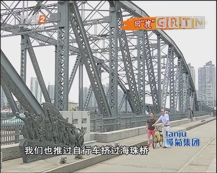 """回""""搜""""四十年:""""第九大奇观""""成追忆"""