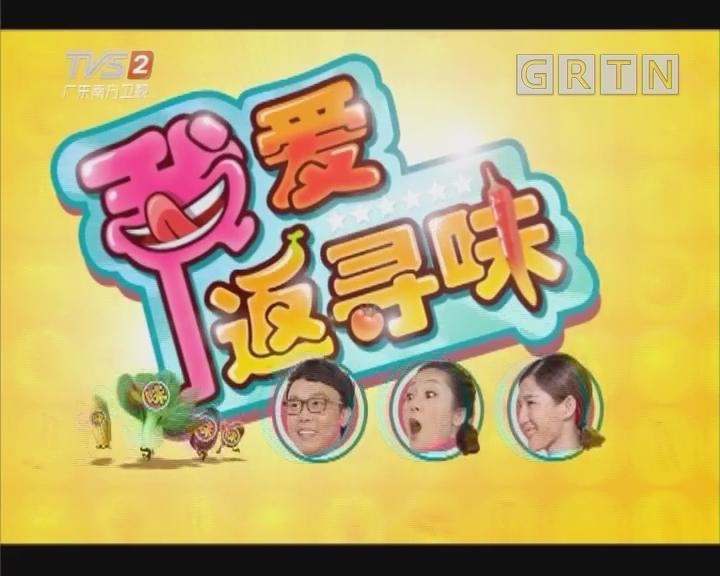 [2018-07-12]我爱返寻味:东成西就 锦绣星斑球