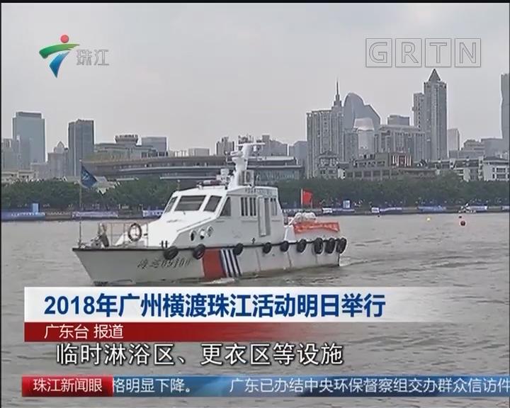2018年广州横渡珠江活动明日举行