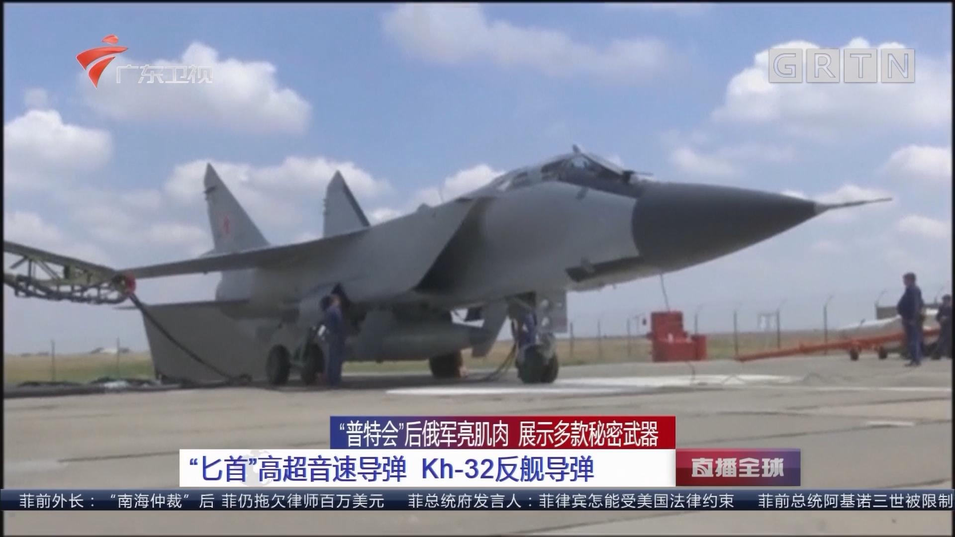 """""""普特会""""后俄军亮肌肉 展示多款秘密武器:""""匕首""""高超音速导弹 Kh-32反舰导弹"""