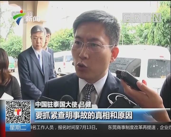 泰国普吉游船倾覆事故:中方敦促泰方重视旅游安全问题