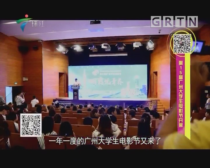 第15届广州大学生电影节开幕