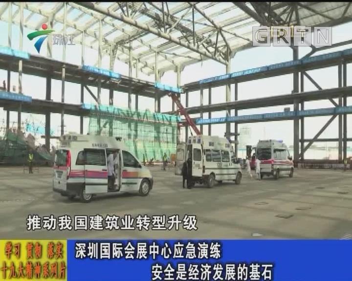 深圳国际会展中心应急演练 安全是经济发展的基石