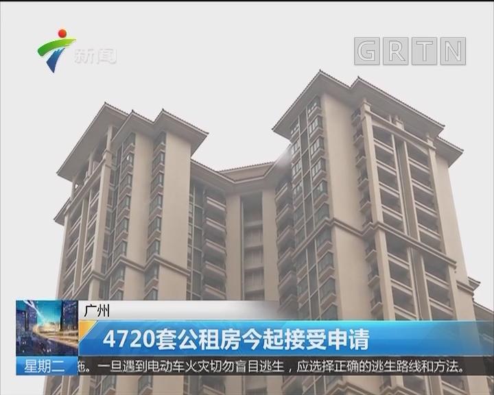 广州:4720套公租房今起接受申请