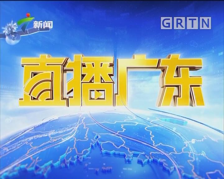 [2018-07-12]直播广东:我国社保基金运行稳中向好