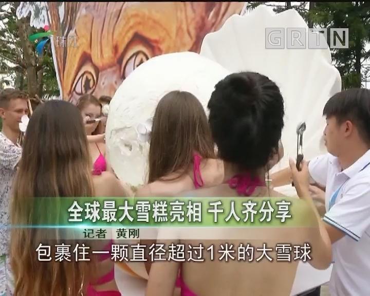 全球最大雪糕亮相 千人齐分享