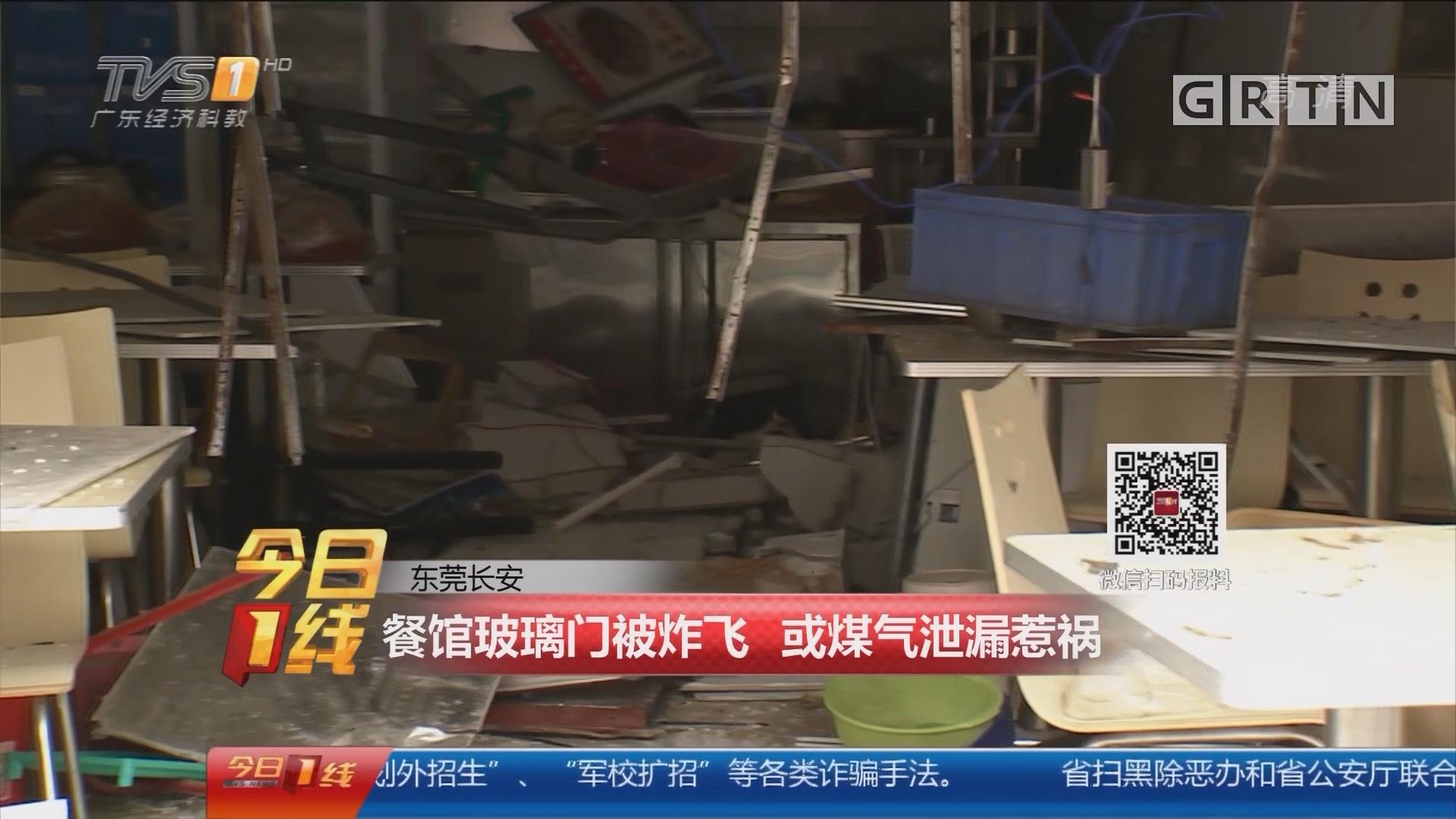 东莞长安:餐馆玻璃门被炸飞 或煤气泄露惹祸