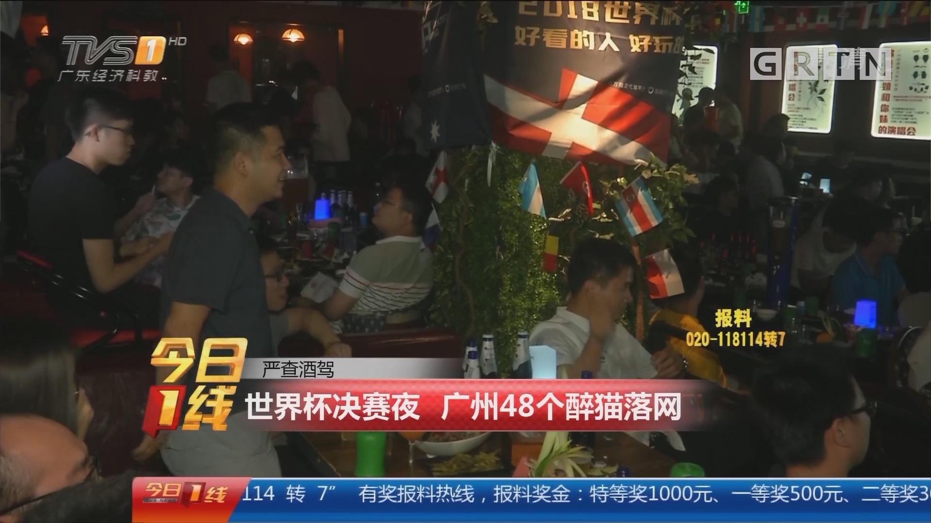 严查酒驾:世界杯决赛夜 广州48个醉猫落网