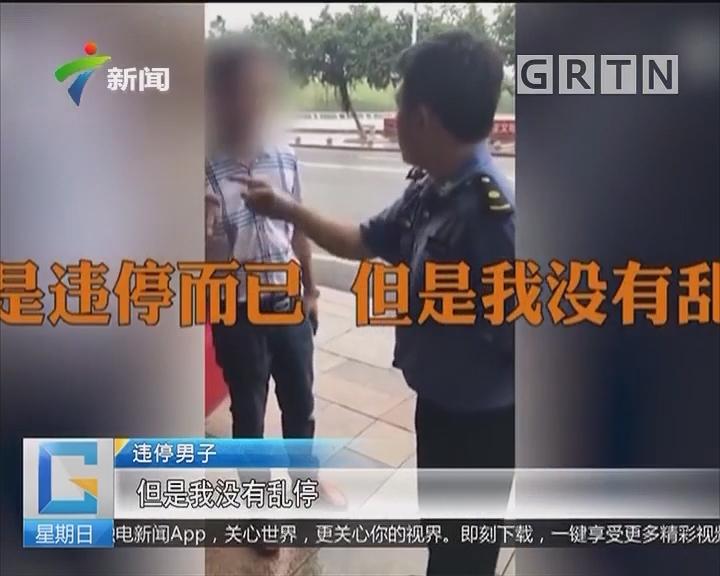 三亚一男子违停被城管警告后质问:你能警告上级?