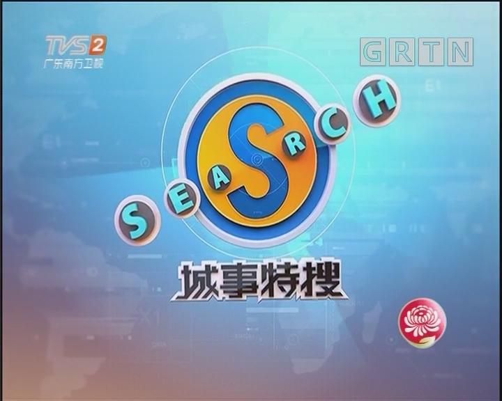 [2018-07-06]城事特搜:中山一车间突发火灾 一人死亡