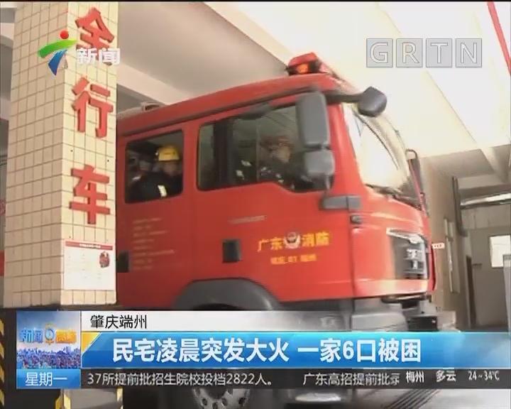 肇庆端州:民宅凌晨突发大火 一家6口被困