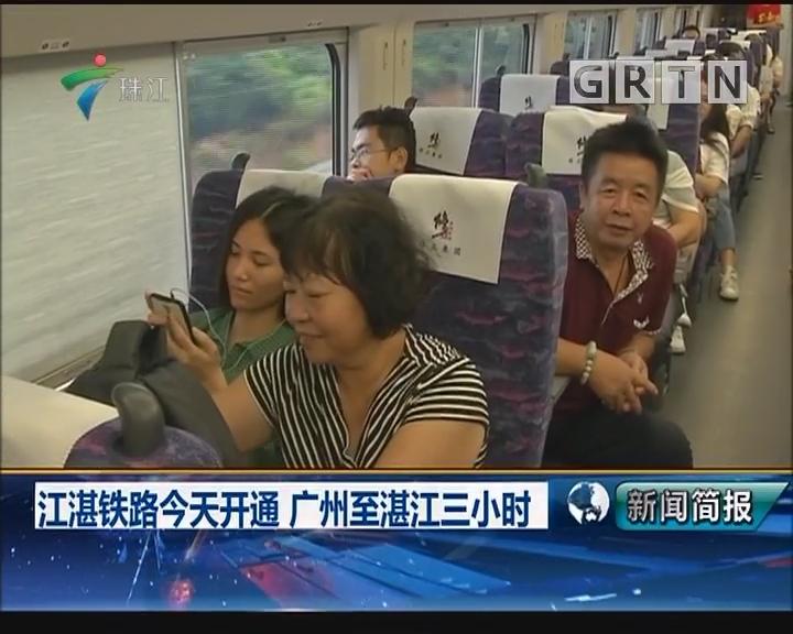 江湛铁路今天开通 广州至湛江三小时