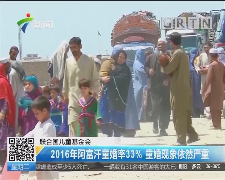 联合国儿童基金会:2016年阿富汗童婚率33% 童婚现象依然严重