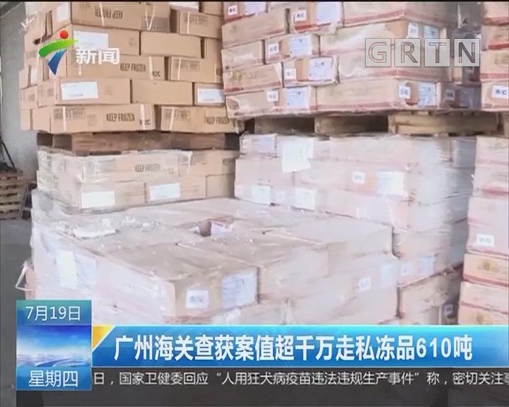 广州海关查获案值超千万走私冻品610吨