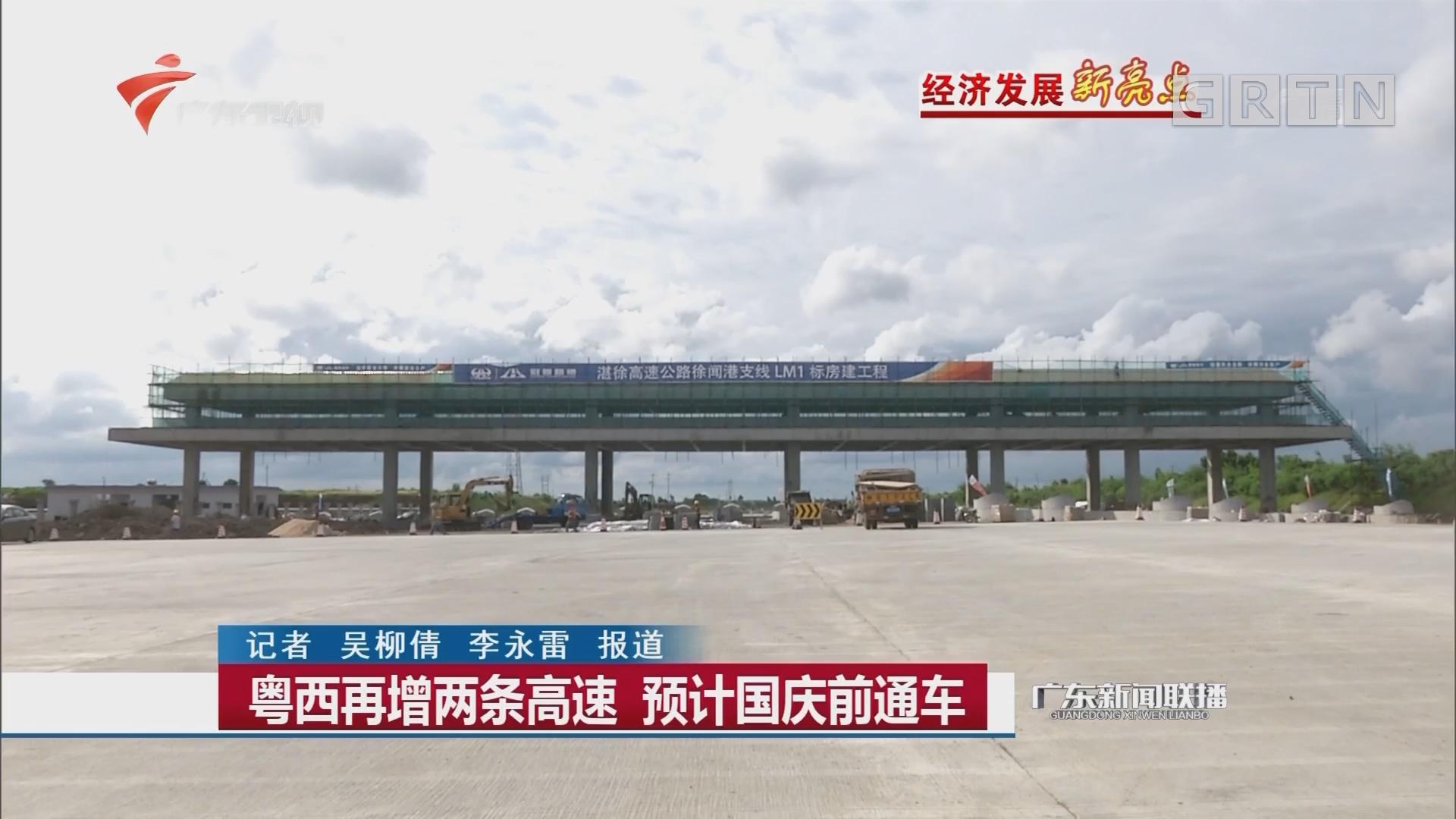 粤西再增两条高速 预计国庆前通车