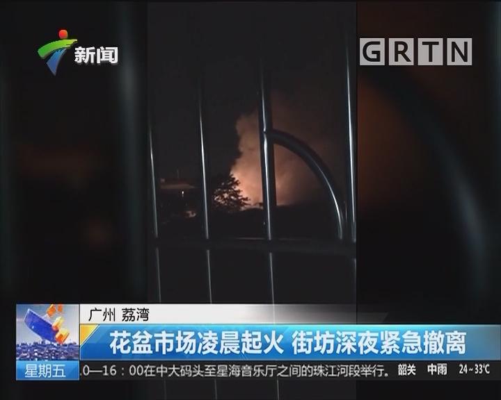 广州荔湾:花盆市场凌晨起火 街坊深夜紧急撤离
