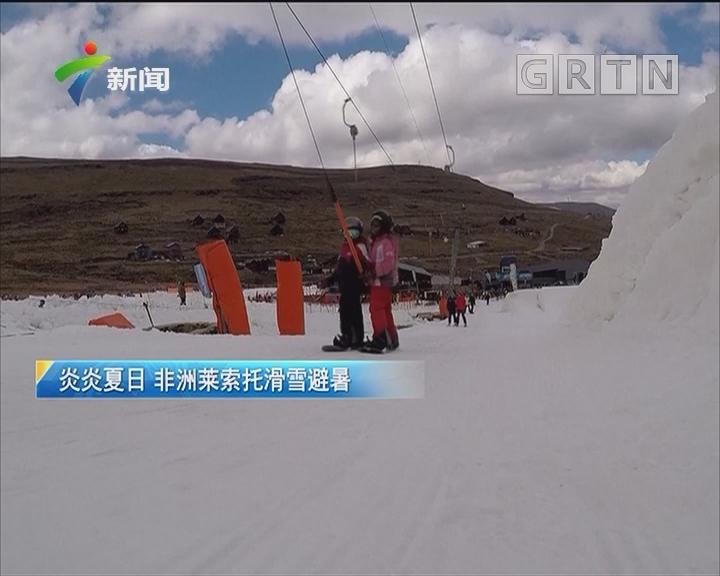 炎炎夏日 非洲莱索托滑雪避暑