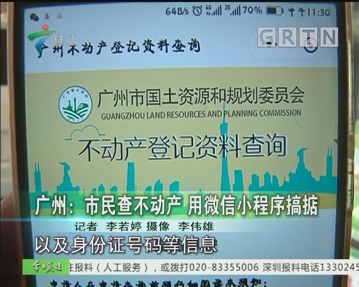 广州:市民查不动产 用微信小程序搞掂