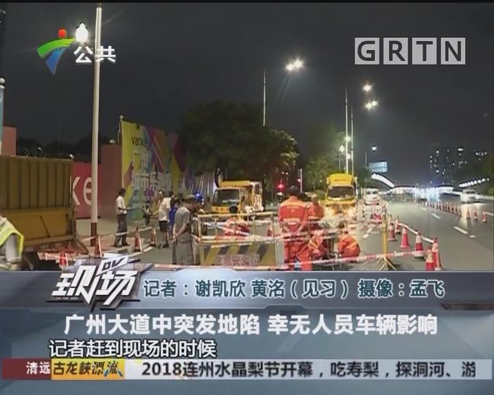 广州大道中突发地陷 幸无人员车辆影响