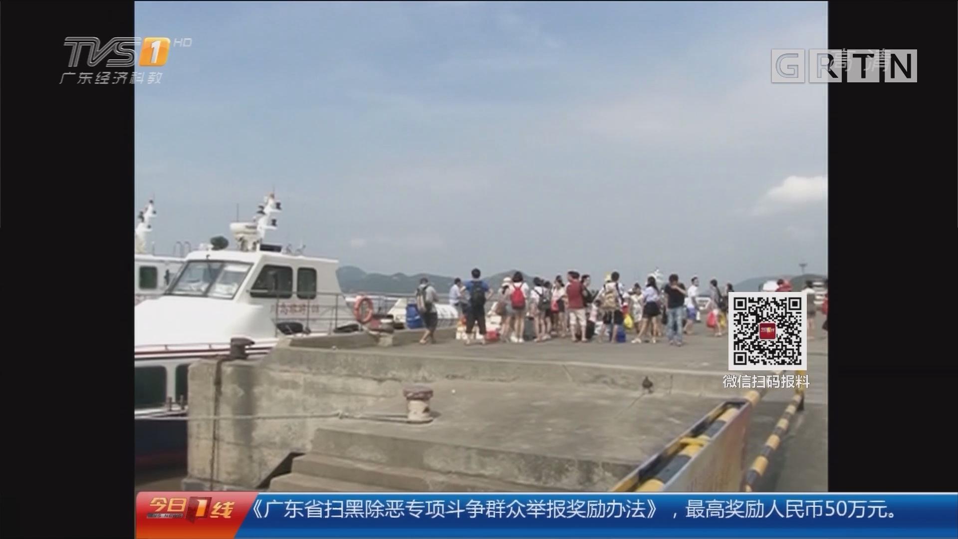 """关注台风""""山神"""":江门台山 上下川岛客轮停航 400旅客滞留"""