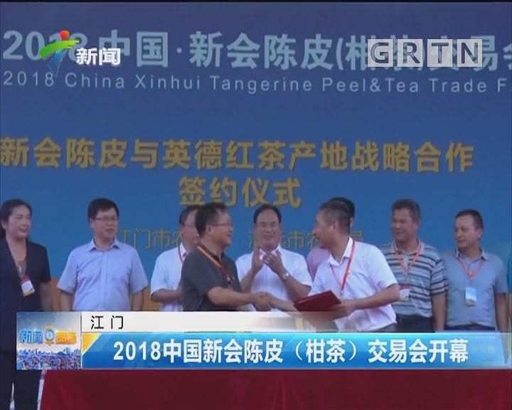 江门:2018中国新会陈皮(柑茶)交易会开幕