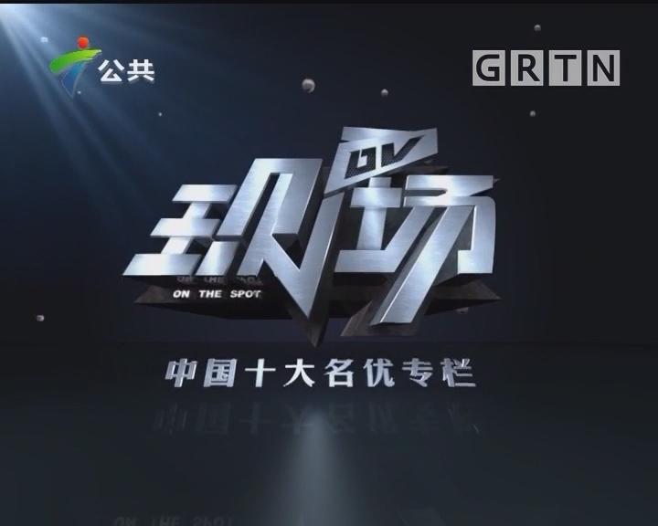 [2018-07-16]DV现场:深圳:疑因网贷被催债 男子出租房内服毒自杀