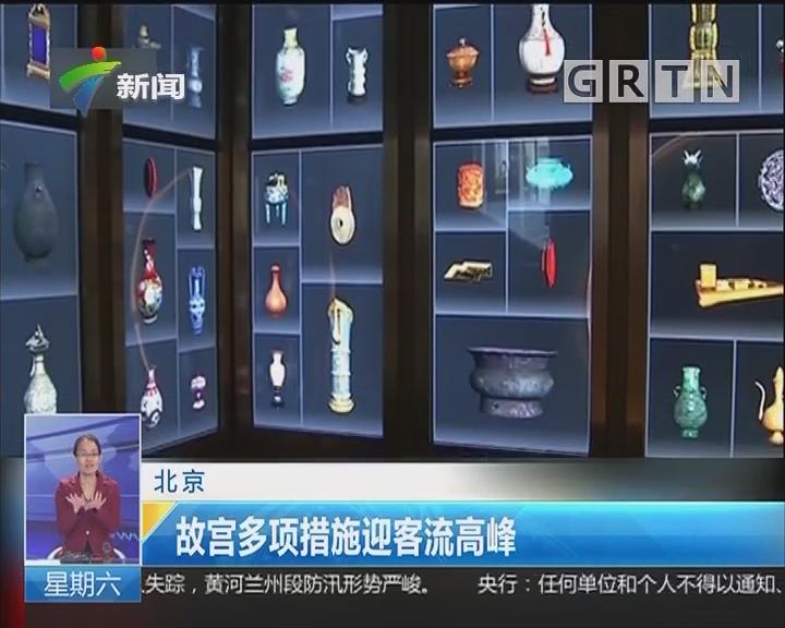 北京:故宫多项措施迎客流高峰