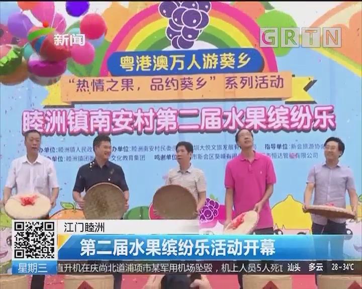 江门睦洲:第二届水果缤纷乐活动开幕