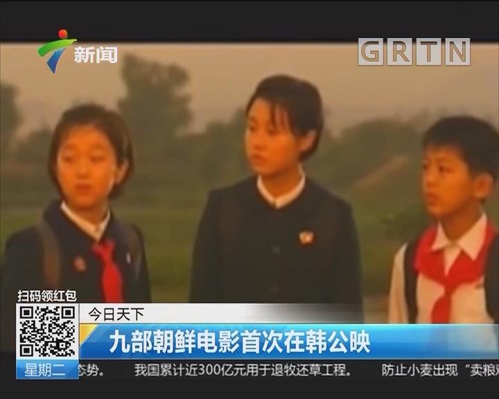 九部朝鲜电影首次在韩公映