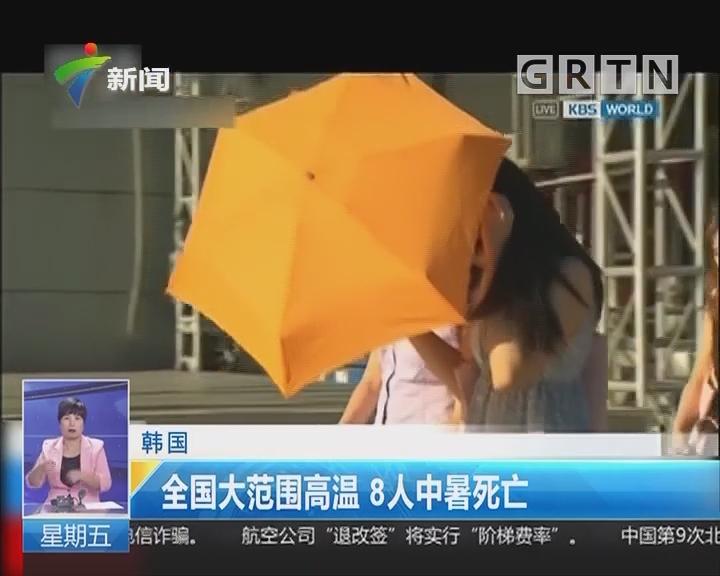 韩国:全国大范围高温 8人中暑死亡