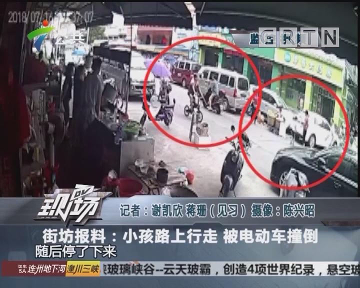 街坊报料:小孩路上行走 被电动车撞倒