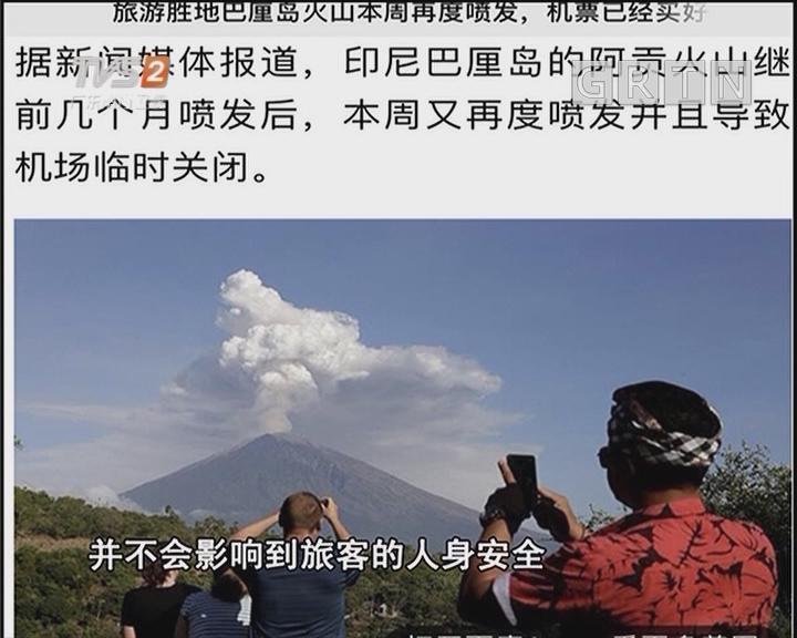 旅游地火山爆发 行程中断谁买单