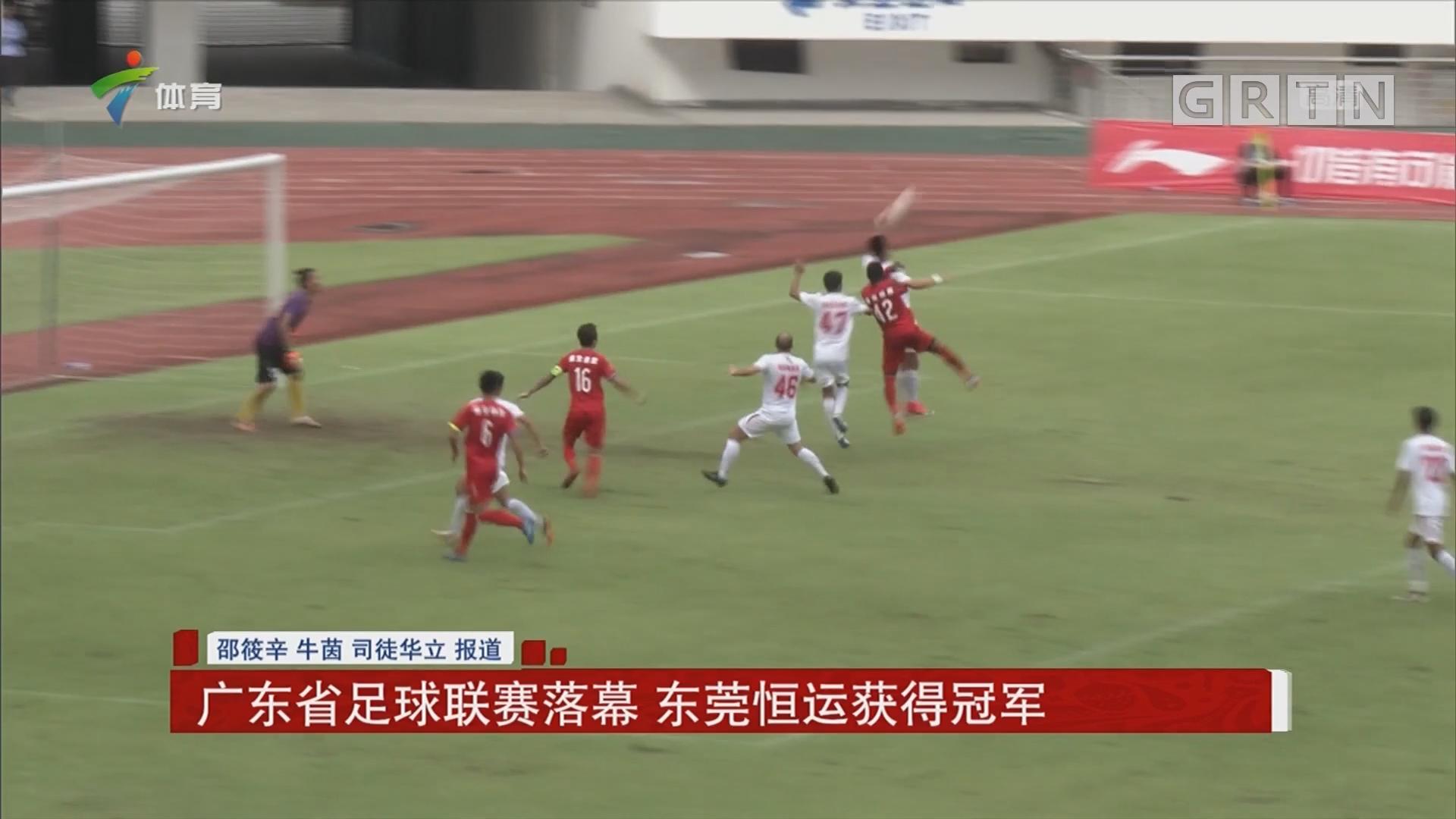 广东省足球联赛落幕 东莞恒运获得冠军