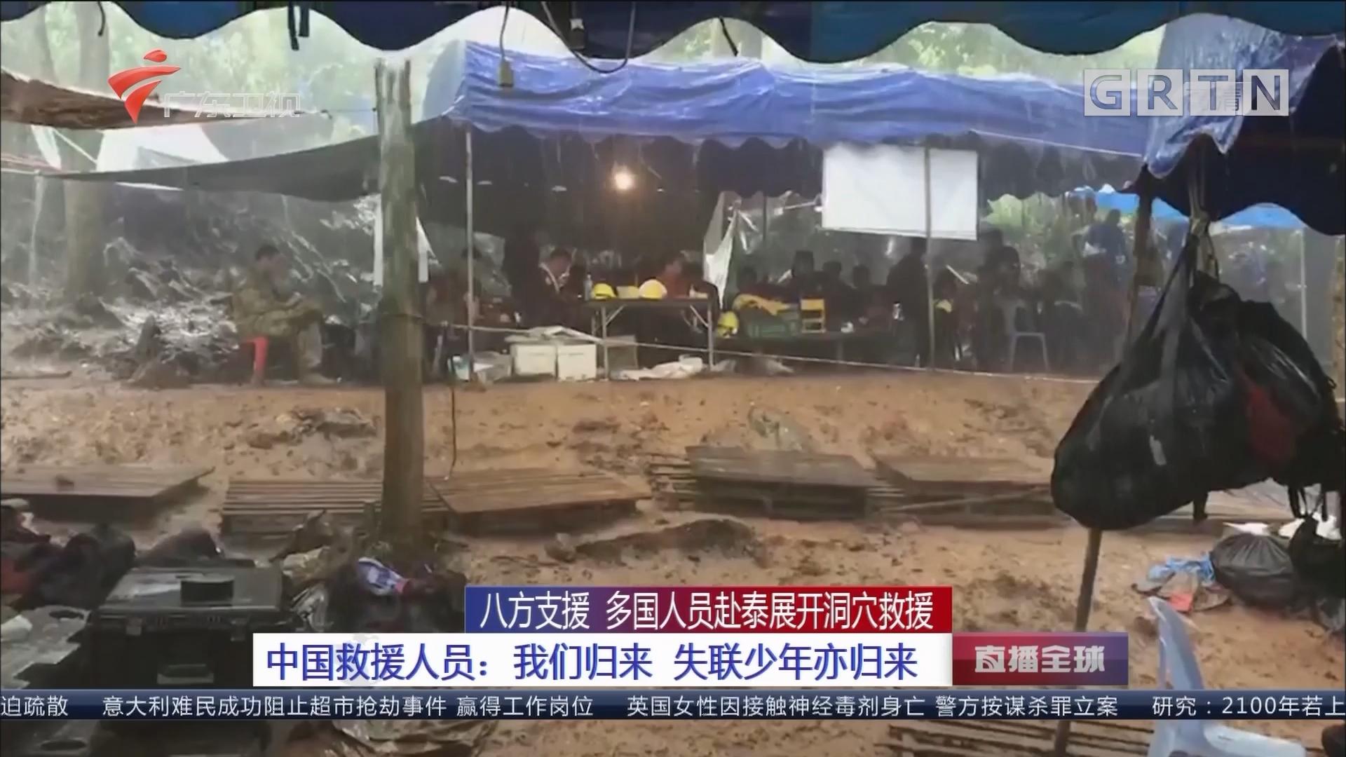 八方支援 多国人员赴泰展开洞穴救援 中国救援人员:我们归来 失联少年亦归来