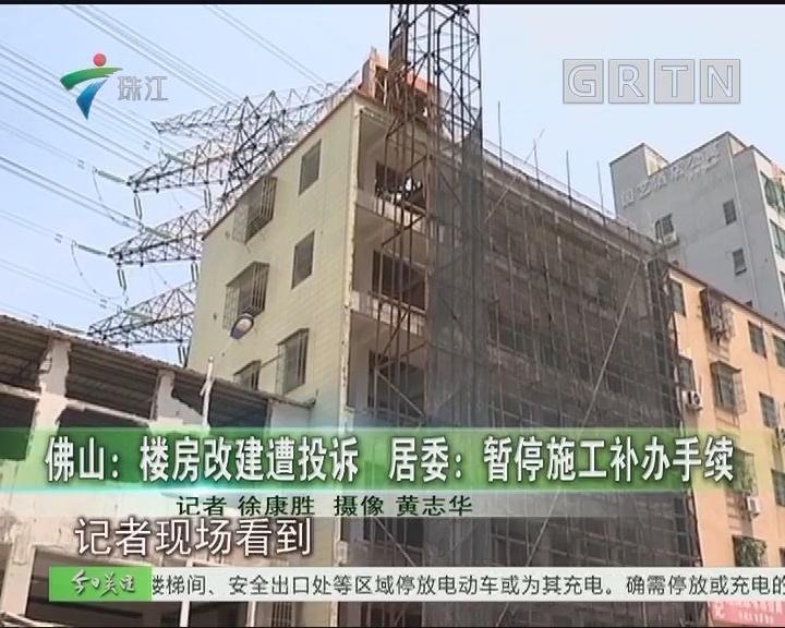 佛山:楼房改建遭投诉 居委:暂停施工补办手续